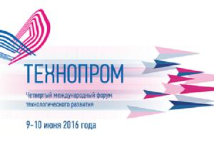 IV Международный форум «Технопром-2016» начал свою работу