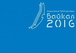 АИРР поддерживает технофестиваль «Байкал -2016»