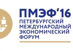 ПМЭФ-2016: тюменцы представили перспективный инновационный проект