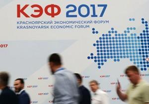 Стартовал основной день Красноярского экономического форума