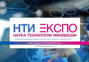 «НТИ ЭКСПО» - уникальная международная выставка технологического развития