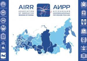 Состоялась презентация 2-го выпуска «Лучших региональных практик субьектов РФ – членов АИРР»