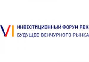 В Москве пройдет VI Инвестиционный форум РВК: Будущее венчурного рынка