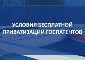 В Минпромторге рассказали об условиях бесплатной приватизации госпатентов