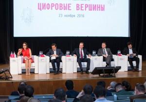 Первый форум ИТ-технологий для бизнеса «Цифровые вершины» в РАНХиГС