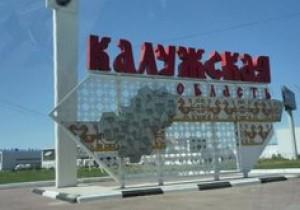 В Калужской области открыли путепровод с выходом на трассу М-3