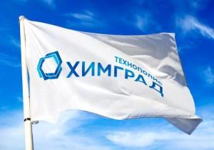 Резидент Технополиса «Химград» получил государственную поддержку в размере 2,8 млн рублей