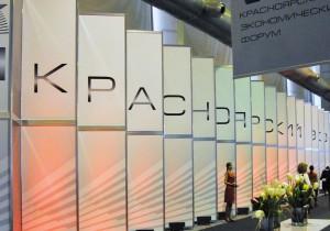Красноярский край подготовил к подписанию на КЭФ 20 соглашений с крупными компаниями