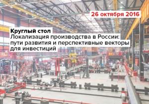 Круглый стол «Особенности локализации производства в России. Пути развития и перспективные векторы для инвестиций»