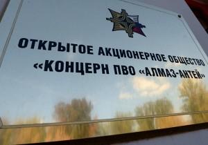 Калужская область и концерн «Алмаз-Антей» подписали соглашение о сотрудничестве