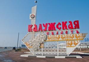 Калужский регион посетил глава Сахалинской области