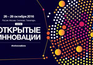 """Ежегодный форум """"Открытые инновации"""" состоится 26-28 октября"""