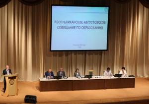 В Уфе обсудили инновации в образовании