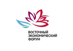 До начала второго Восточного экономического форума остается меньше месяца