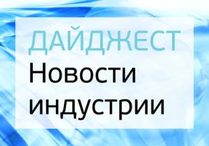 Дайджест АИРР 30 декабря 2017 - 08 января 2018