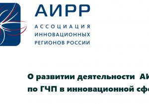 АИРР провел ВКС на тему: «Развитие ГЧП в инновационной сфере»