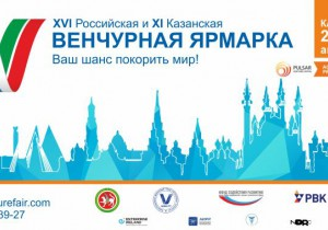 АИРР – стратегический партнер XVI Российской (XI Казанской) венчурной ярмарки