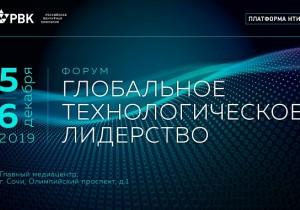 «Глобальное технологическое лидерство» в Сочи