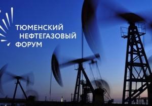 Открыта регистрация на IХ Тюменский нефтегазовый инновационный форум