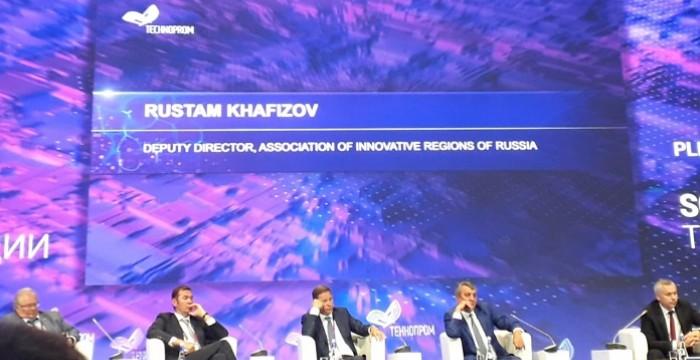 АИРР принял участие в пленарном заседании Международного форума