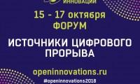 """Анонс. Форум """"Открытые Инновации"""""""