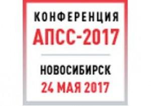 Конференция «АПСС-Сибирь 2017», г.Новосибирск