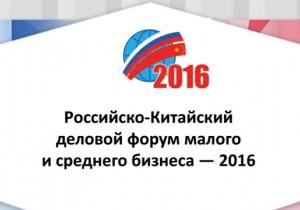 Алексей Лаптев принимает участие в Российско-Китайском форуме