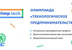 ТюмГУ и МГУ им. Огарева стали партнерами олимпиады «Технологическое предпринимательство»