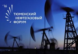 VII Тюменский инновационный нефтегазовый форум соберет участников нефтегазовой отрасли России