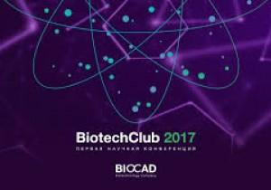 Первая научная конференция нового формата BiotechClub 2017