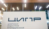 Анонс. Конференция «Цифровая индустрия промышленной России»