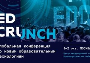 Иван Федотов примет участие в работе конференции о цифровых инновациях в образовании EDCRUNCH 2019
