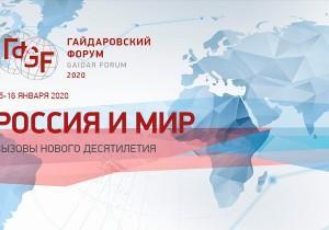 На Гайдаровском форуме в РАНХиГС выступят именитые европейские политики