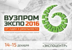 Круглый стол по кластерам-лидерам в рамках форума ВУЗПРОМЭКСПО-2016