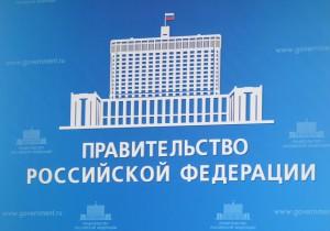 Начался прием работ на соискание премий Правительства РФ в области науки и техники