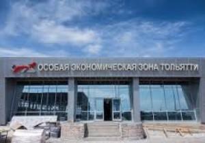 Минэкономразвития России отметило высокие темпы развития ОЭЗ «Тольятти»