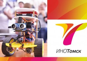 Лучшие практики АИРР: Концепция создания в Томской области инновационного «ИНО Томск»