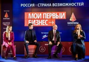 """Открытие второго сезона конкурса """"Мой первый бизнес"""""""