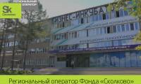 Красноярский бизнес-инкубатор (КРИТБИ) стал региональным оператором Фонда «Сколково»
