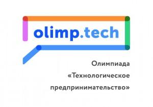 Партнерами олимпиады «Технологическое предпринимательство»  стали три новых вуза