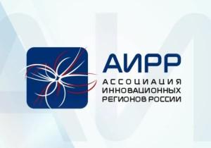 Ассоциации инновационных регионов России 6 лет!