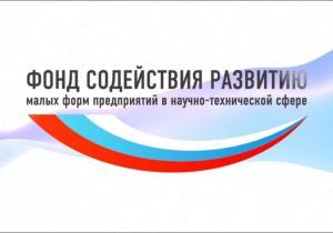 На участие в конкурсе «Старт» Фонда содействия инновациям от Иркутской области подано 34 заявки