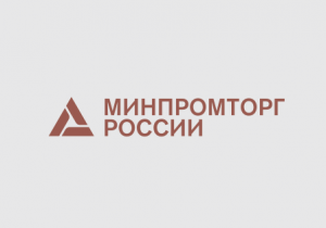 Минпромторг России и Роспатент заключили соглашение о сотрудничестве