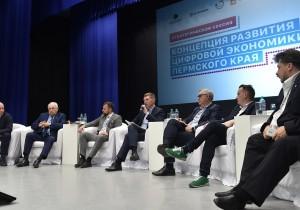 Эксперты обсудили возможности цифровой трансформации в Пермском крае