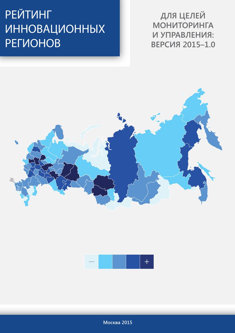 Рейтинг инновационных регионов России 2015