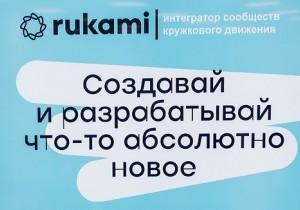 ВКС на тему: Как фестивальное движение помогает развивать сообщество технологических энтузиастов в региональном разрезе. Опыт России на примере проекта Rukami