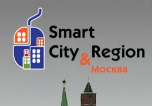В Москве состоится бизнес-форум «Smart City & Region: цифровые технологии на пути к «умной стране»