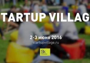 2 июня стартует Startup Village 2016