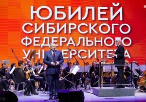 Сибирскому федеральному университету - 10 лет