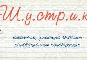 В России стартовал конкурс «Ш.У.СТР.И.К.»